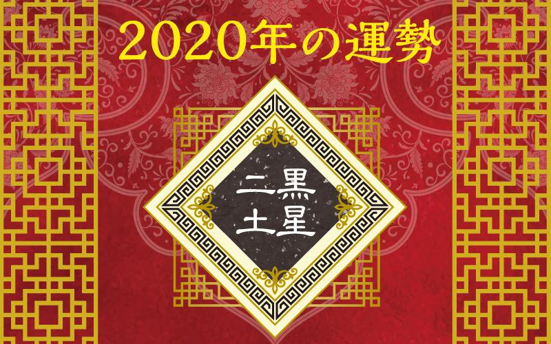 2020 土星 二 運勢 黒