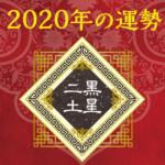 2020年の運勢 - 二黒土星
