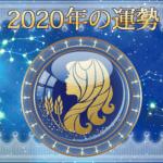 2020年の運勢 - おとめ座