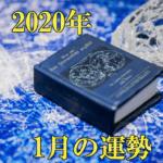 2020年占いの本と水晶1月
