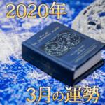 2020年占いの本と水晶3月