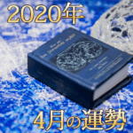 2020年占いの本と水晶4月