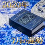 2020年占いの本と水晶7月