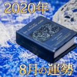 2020年占いの本と水晶8月