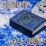 2020年占いの本と水晶10月