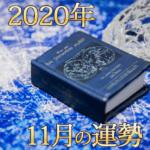 2020年占いの本と水晶11月