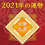 2021年五黄土星