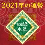 2021年四緑木星
