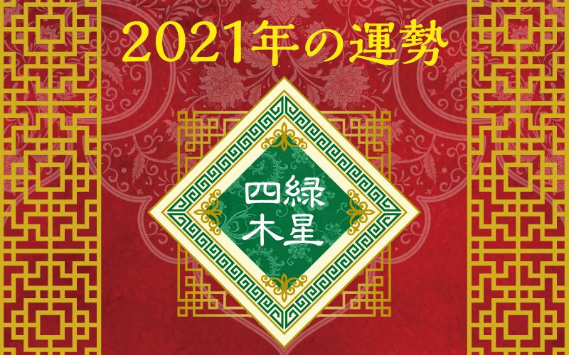 2021 四緑 木星
