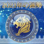 2021年しし座