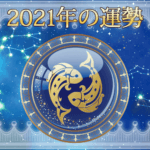2021年うお座