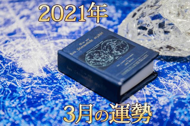 2021年占いの本と水晶3月