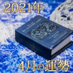 2021年占いの本と水晶4月