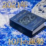 2021年占いの本と水晶10月