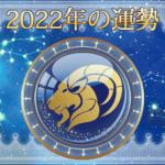 2022年やぎ座