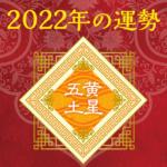 2022年五黄土星