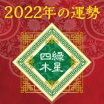 2022年四緑木星