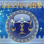 2022年てんびん座