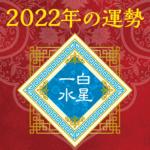 2022年一白水星