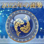 2022年うお座