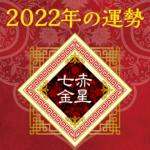2022年七赤金星