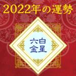 2022年六白金星