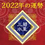 2022年三碧木星