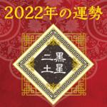 2022年二黒土星