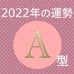 A型の2022年の運勢
