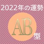 AB型の2022年の運勢