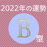 B型の2022年の運勢