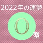O型の2022年の運勢