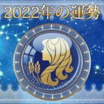 2022年おとめ座
