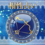 aisyo-sagittarius