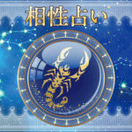aisyo-scorpio