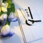 御香典と花