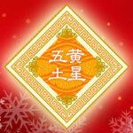 五黄土星(クリスマス)