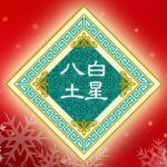 八白土星(クリスマス)