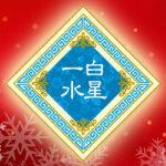 一白水星(クリスマス)