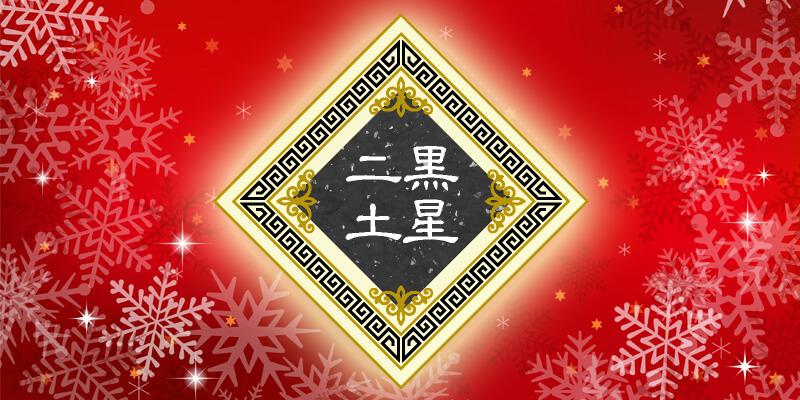 二黒土星(クリスマス)