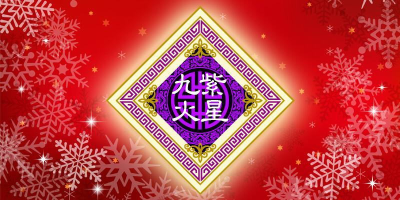 九紫火星(クリスマス)