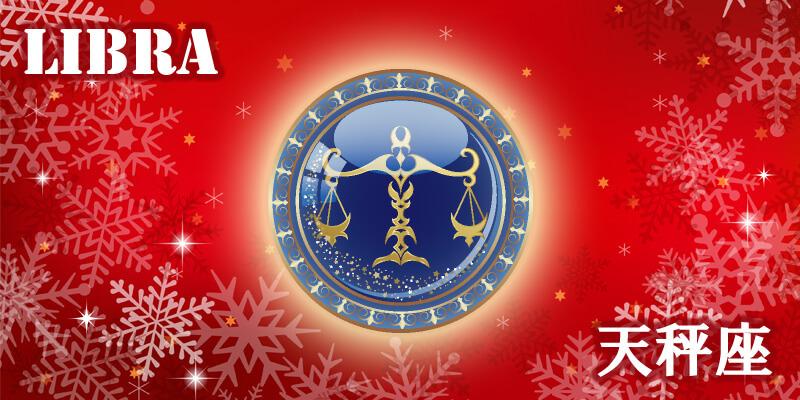 天秤座(クリスマス)