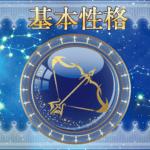 personal-sagittarius