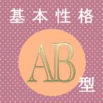 AB型の基本性格