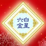 六白金星(クリスマス)