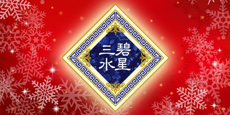 三碧木星(クリスマス)