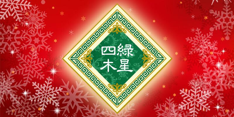 四緑木星(クリスマス)
