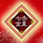 七赤金星(クリスマス)