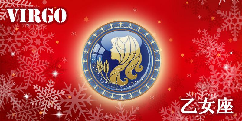 乙女座(クリスマス)