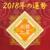 五黄土星の2018年の運勢